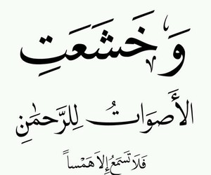quote, arabic, and islam image