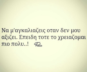 love, greek quotes, and στιχακια image