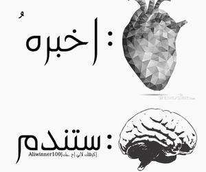 قلب, عقل, and حُبْ image