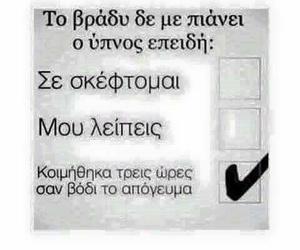 αγαπη, greek quotes, and αστεία image