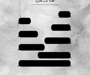 fd, قصيرة, and حُبْ image