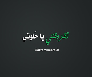 dz, arabic, and rai image