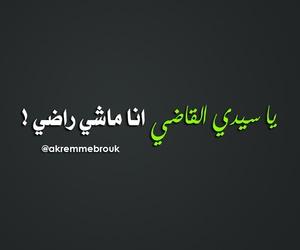 arabic, عربي عرب بالعربي, and عبر عبارات image