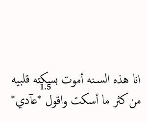وحيد, كﻻم, and بُعد image