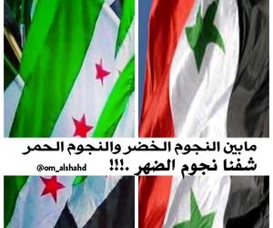 دمشق and حلب image