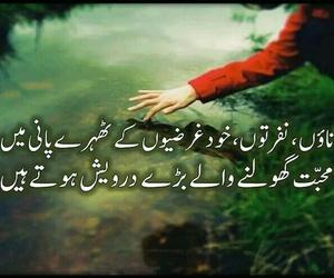 poetry, urdu, and ghazal image