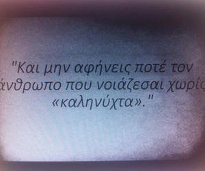 greek quotes, love, and ἀγάπη image
