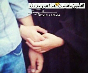 💍, انت حلالي, and الله يسعدكم حبيبتي image