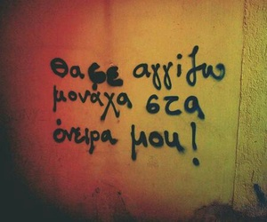 greek quotes, Dream, and quotes image