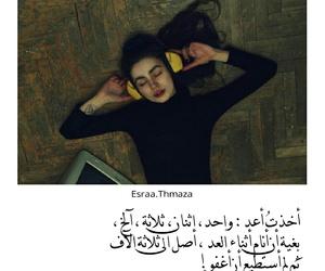 arabic, نثر, and تصميمي image