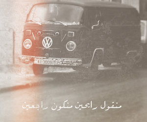 arabic, music, and song image