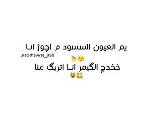 العيون, عيٌون, and السود image