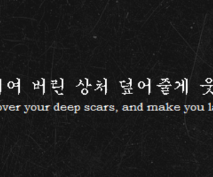 korean, quote, and be mine image
