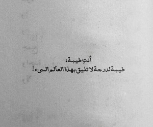 quotes, عربي, and arabic image