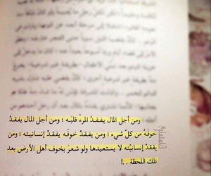 arabic, المال, and انسانية image