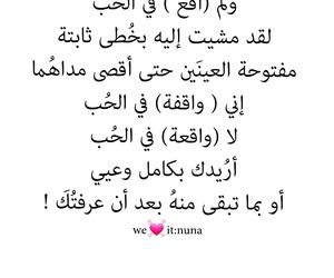 حب عربي تصاميم اقتباس, arabic qoute love, and وجع صمت احتياج اشتياق image
