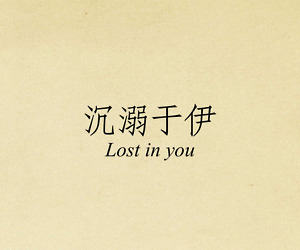 chinese, lost, and tumblr image