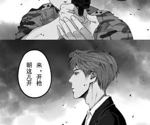 exo, kpop, and sad image