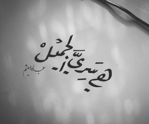كلمات, ﻋﺮﺑﻲ, and بغدادً image