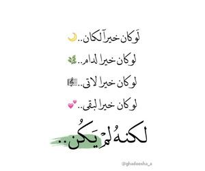 arabic, ﺍﻗﺘﺒﺎﺳﺎﺕ, and تصاميمً image