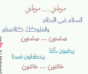 السلام, بصرة, and العراق  image