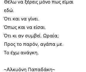greek, quote, and sad image
