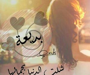 أسماء, بُنَاتّ, and بديعة image