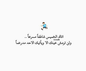 arabic, picture, and tumblr image
