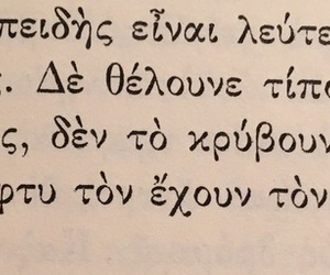 book, about love, and greek quotes image