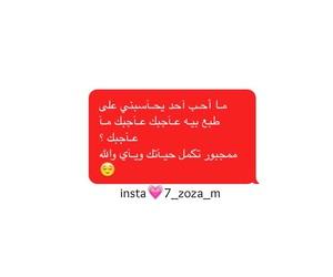 طز, محجبات, and حُبْ image