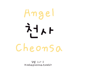 angel, learn korean, and b.a.p song image
