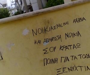greek, graffiti, and Greece image