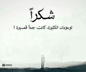وعد, كلمات, and وعود image