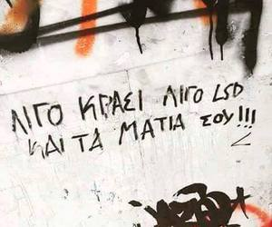 drugs, greek, and greek quotes image