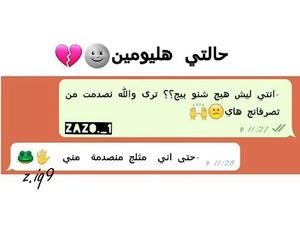 boy, بُنَاتّ, and احَبُك image