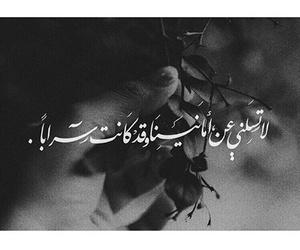 boy, girl, and حُبْ image