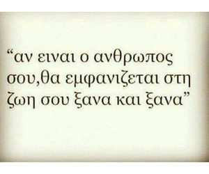 quotes, truth, and Ελληνικά image