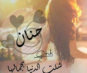 أسماء, بُنَاتّ, and حَنَانَ image