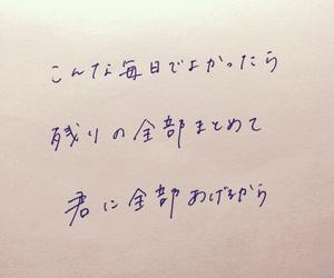 back number, ことは, and オオカミ少女と黒王子 image