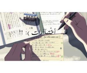 :(, عربي عرب كتابه اقتباس, and عشق حبيبي حبيبتي ksa image