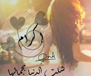 أسماء and بُنَاتّ image