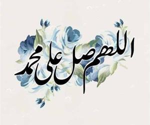 islam, عربي, and اسﻻميات image