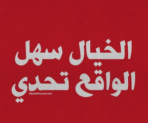 arab, quotes, and خيال image