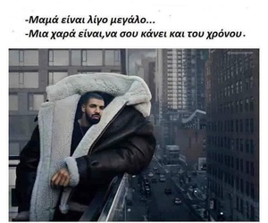 greek quotes, greek, and funny image