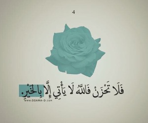 flower, allah, and happy image