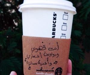 حُبْ, قهوة, and سهر image