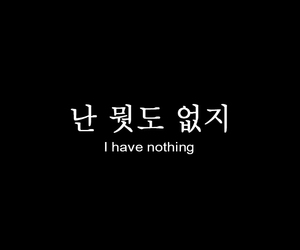 black, kpop, and song image