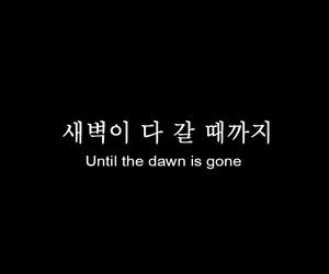 black, kpop, and Lyrics image