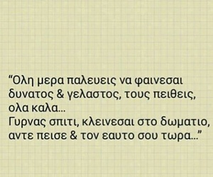 boys and greek quotes image