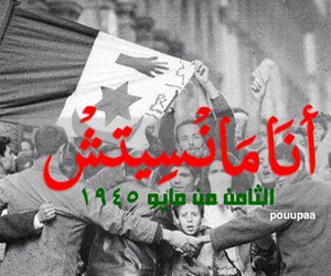 Algeria, dz, and revolution image